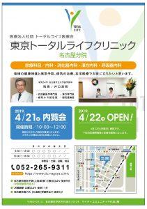 東京トータルライフクリニック名古屋分院オープン